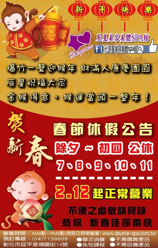2016辰星春節休假公告