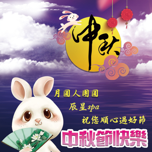 2016中秋節快樂 Happy Moon Festival!.jpg