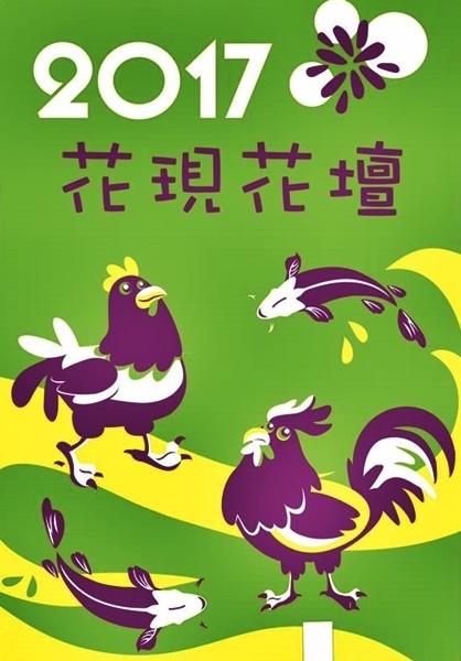 2017花壇彩繪稻田主題「花現花壇」圖樣.jpg