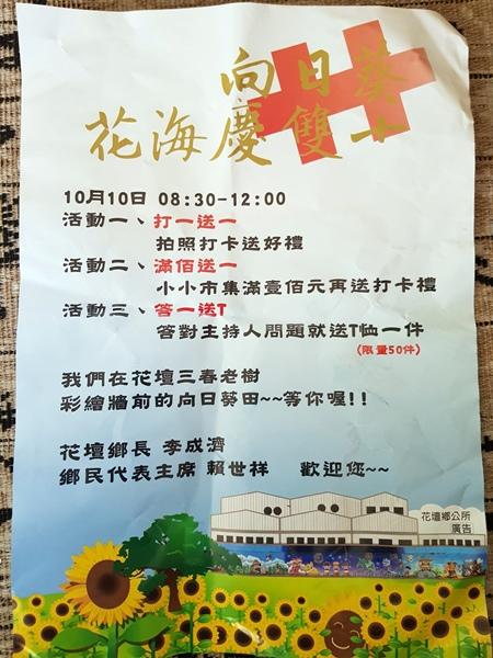 花壇彩繪稻田花海慶雙十.jpg