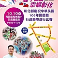 彰化慶祝雙十國慶暨行進樂隊遊行比賽.jpg