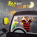 彰化縣交通安全宣傳活動-交安禮讓樂活體驗15.jpg