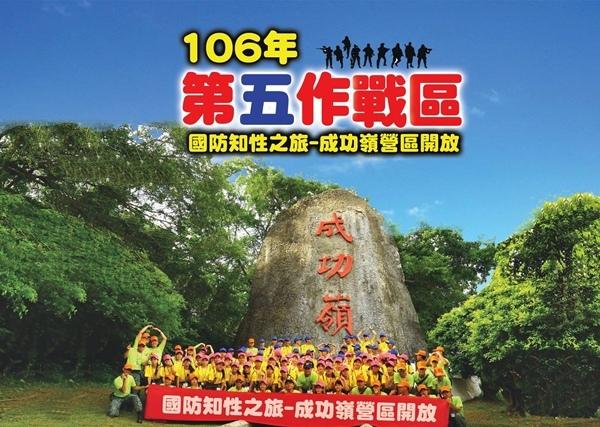 106年第五座戰區 國防知性之旅-成功嶺營區開放活動.jpg