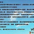 國防知性之旅-成功嶺營區參觀注意事項.jpg