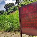 花壇鄉公所設立告示牌提醒蛇蟲出沒.jpg