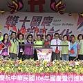 彰化雙十國慶樂隊遊行-幸福彰化1.JPG
