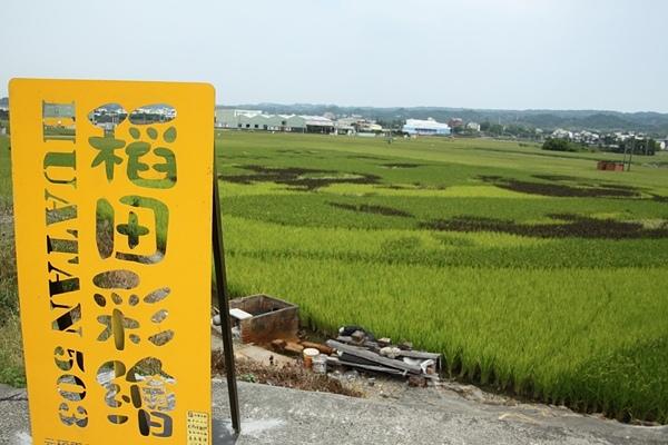 花壇稻田彩繪1.JPG