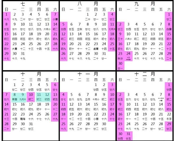 2018年(民國107年)人事行政局行事曆_連休假的請假攻略!2.jpg