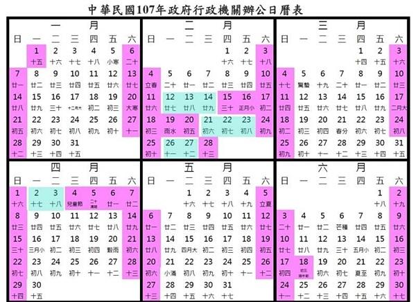 2018年(民國107年)人事行政局行事曆_連休假的請假攻略!1.jpg