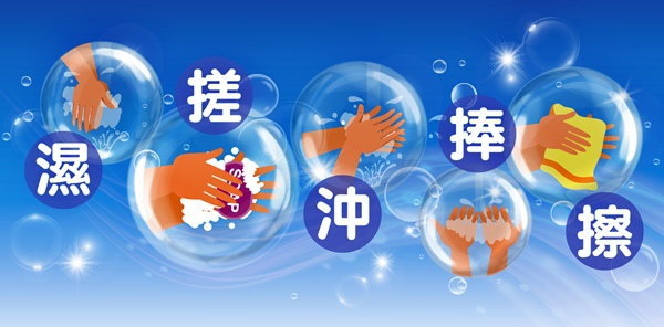 洗手五步驟-「濕、搓、沖、捧、擦」.jpg