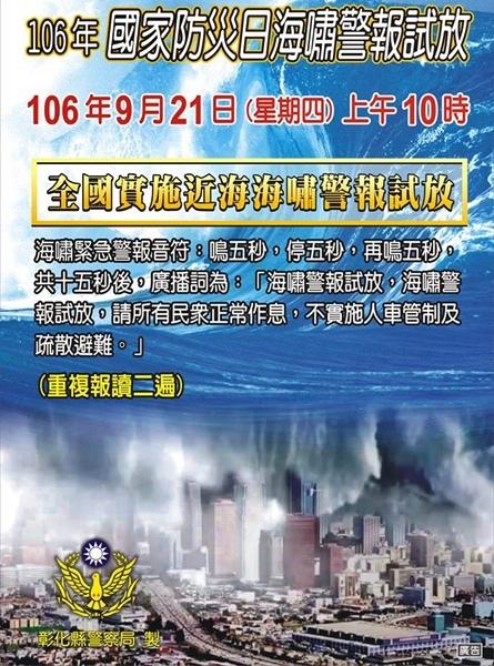 106年國家防災日海嘯警報試放.jpg
