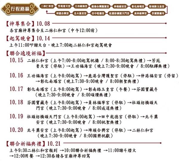 2017彰化縣媽祖聯合遶境祈福活動行程路線.JPG