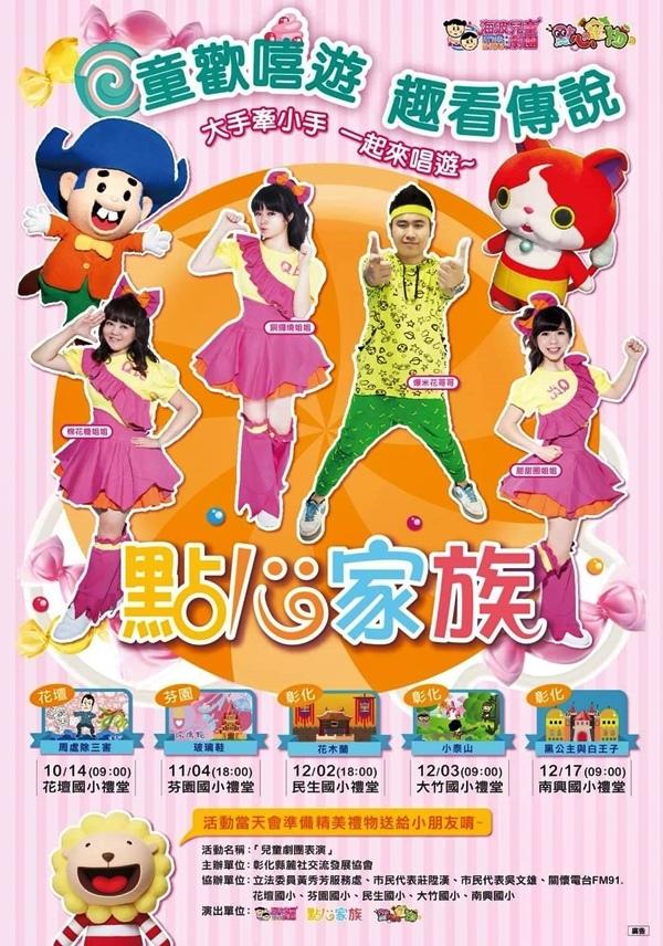 海波兒童劇團彰化校園巡演 「點心家族」童歡嘻遊.jpg
