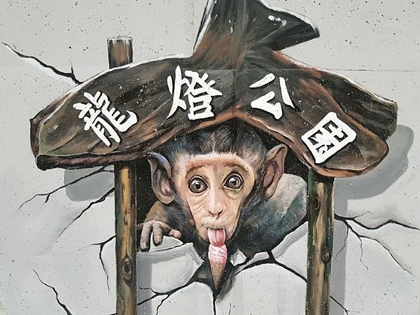 員林市龍燈公園3D彩繪牆.jpg