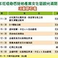 106年花壇鄉西施柚產業文化暨觀光導覽活動節目表.jpg