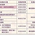 臺中區農業改良場「新農業心生活~茄子總動員」活動內容.jpg