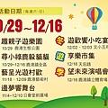 2017鹿港冬遊季親子遊樂園一系列活動內容.jpg