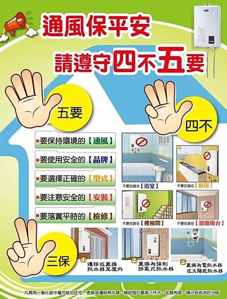 一氧化碳中毒防範,通風保平安!.jpg