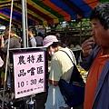 花壇鄉西施柚產業文化暨觀光導覽活動-花壇舊營區16.jpg