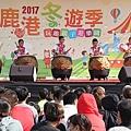 鹿港冬遊季親子遊樂園-鹿港生態公園8.JPG