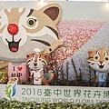 2018臺中世界花卉博覽會.jpg