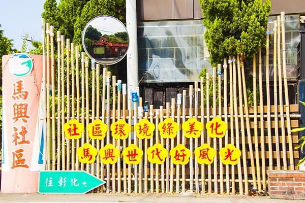 彰化秀水半日遊-馬興社區藥草植物園區10.jpg