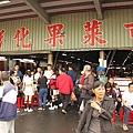 彰化農特產品嘉年華-彰化果菜市場6.JPG