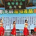 彰化農特產品嘉年華-彰化果菜市場5.JPG