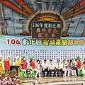 彰化農特產品嘉年華-彰化果菜市場10.jpg