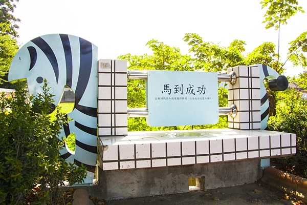 馬興國小校園外馬兒造型的休憩椅1.jpg