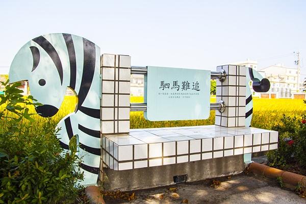 馬興國小校園外馬兒造型的休憩椅6.jpg