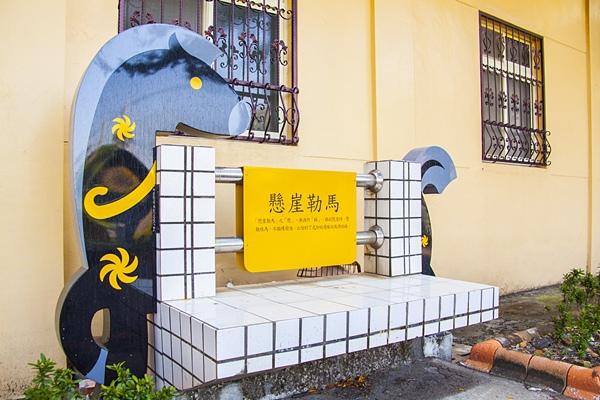 馬興國小校園外馬兒造型的休憩椅9.jpg