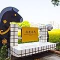 馬興國小校園外馬兒造型的休憩椅10.jpg