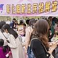彰化慶祝國際移民日-遇見幸福愛無國界5.jpg
