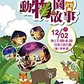 彰化藝術巡演~兒童劇團《動物園故事》田尾登場.jpg