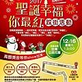 2017田尾聖誕踩街活動-薑餅人空飄氣球踩街遊行.jpg