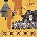 2017台灣新劇藝術節在彰化-文化火車頭藝術行動.jpg