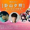 再見2017卦山夕照活動dm.jpg