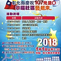 彰化縣慶祝107年元旦暨「幸福社區藝起來」活動dm.JPG