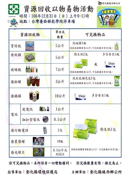 資源回收以物易物活動.jpg