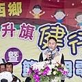 107年線西鄉元旦升旗健行-線西鄉長黃浚豪.jpg