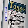 瓦斯熱水器貼(印)有「商品安全標章 」.jpg