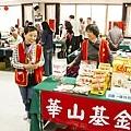 迎新春賀新年!彰化監理站與華山基金會舉辦「捐發票、送春聯」2.jpg