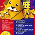 2018臺灣彰化燈會系列活動~狗年GO GO旺旺dm.jpg
