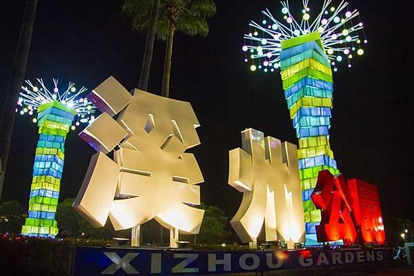 2018花在彰化-溪洲公園1.jpg