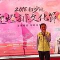 2018白沙坑迎燈排文化節記者會-花壇鄉長李成濟.jpg