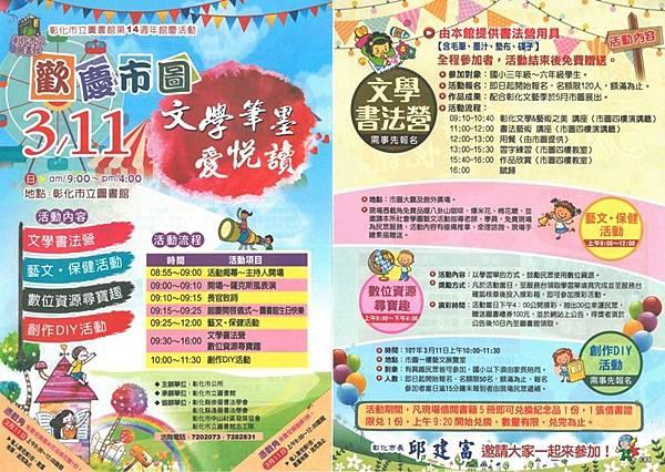 彰化市立圖書館14週年慶-文學筆墨愛悅讀親子活動.JPG