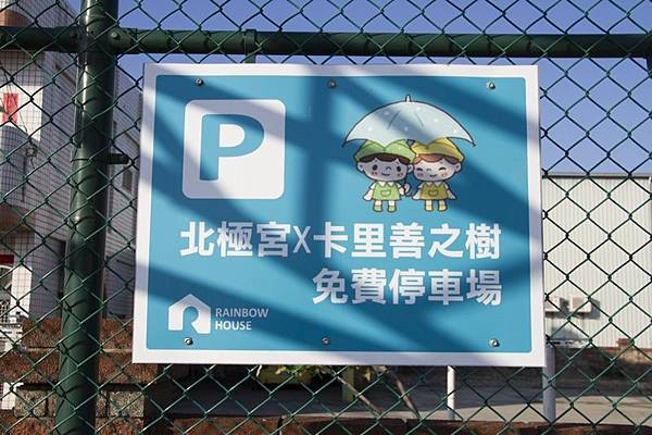 彰化和美北極宮與卡里善之樹免費停車場告示牌.jpg