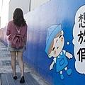 彰化和美卡里善之樹巷道彩繪牆11.jpg