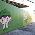 彰化和美卡里善之樹巷道彩繪牆9.jpg